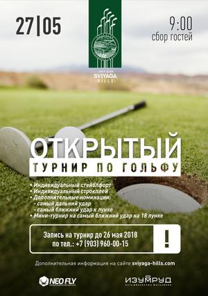 Гольф-турнир 27 мая 2018