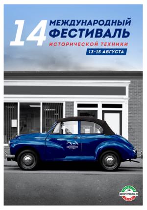 XIV Казанский фестиваль исторической техники вновь на