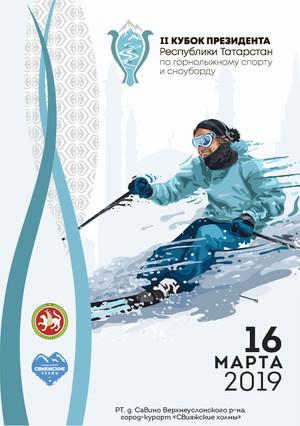 II Кубок Президента Республики Татарстан по горнолыжному спорту и сноуборду