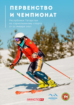 Первенство и Чемпионат Республики Татарстан по горнолыжному спорту 2021
