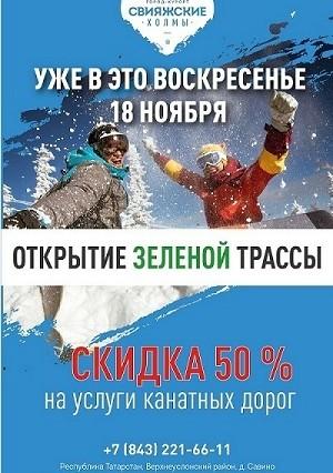 Техническое открытие горнолыжного сезона 2018-19 гг.