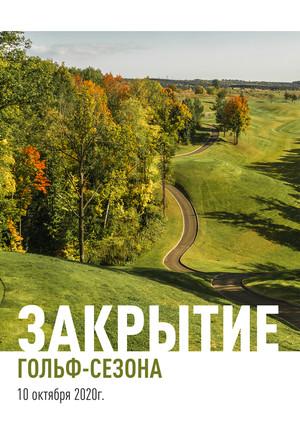Закрытие гольф-сезона