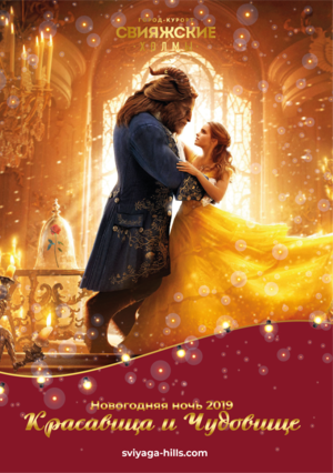 Новогодняя ночь 2020 «Красавица и Чудовище»