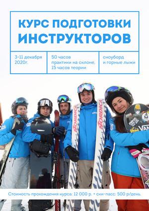 Набор учеников на внутренние курсы инструкторов по горным лыжам и сноуборду!