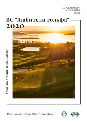 Russian Amateur Championship