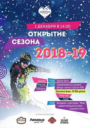 Зажигательное открытие горнолыжного сезона-1 декабря