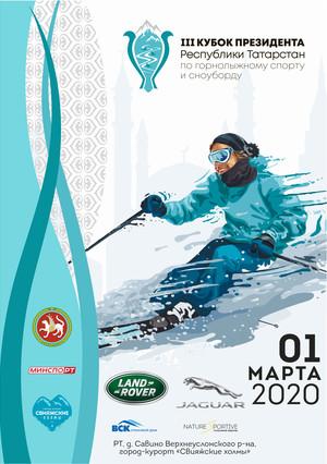 III Кубок Президента Республики Татарстан по горнолыжному спорту и сноуборду