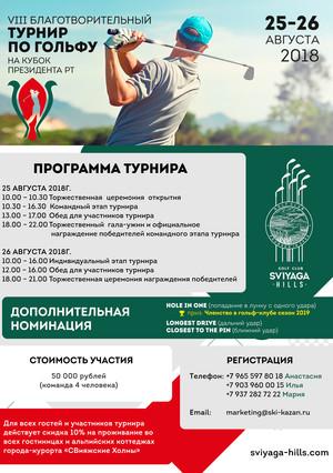 VIII Благотворитеьный турнир по гольфу на Кубок Президента Респ