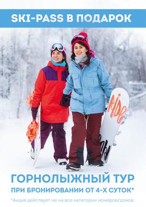 Горнолыжный тур - Ski-pass в подарок