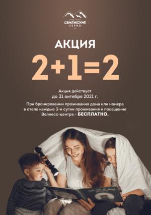2+1=2