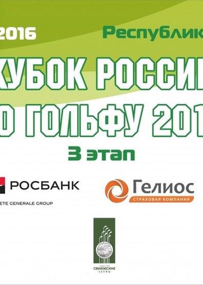 Кубок РФ по гольфу, 3- этап
